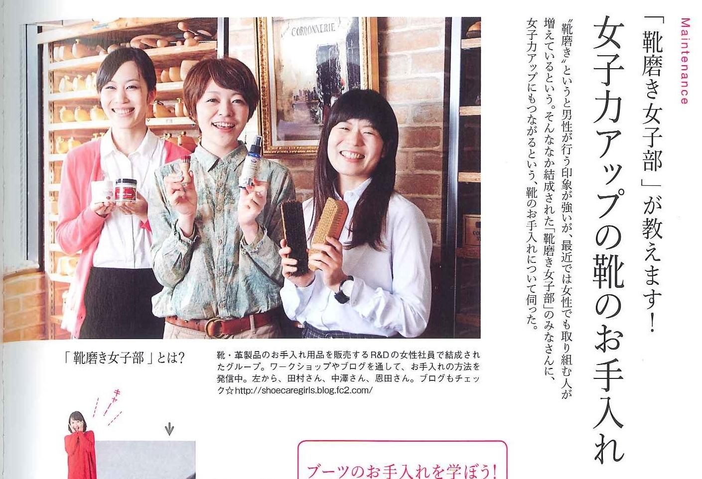 日本の革に靴磨き女子部1