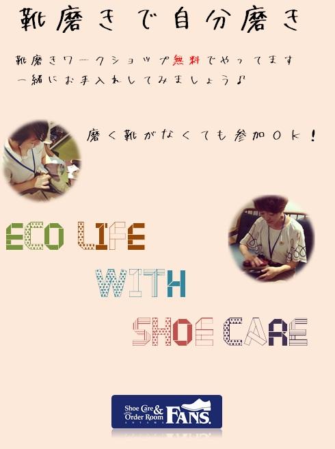 靴磨き女子部ワークショップ1