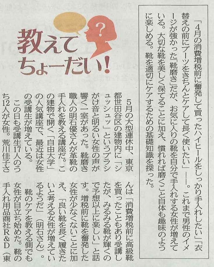 日本経済新聞に靴磨き女子部3