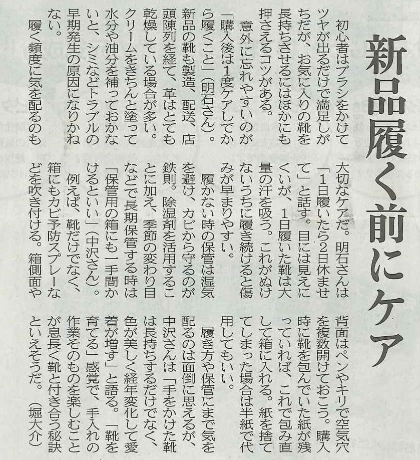 日本経済新聞に靴磨き女子部5