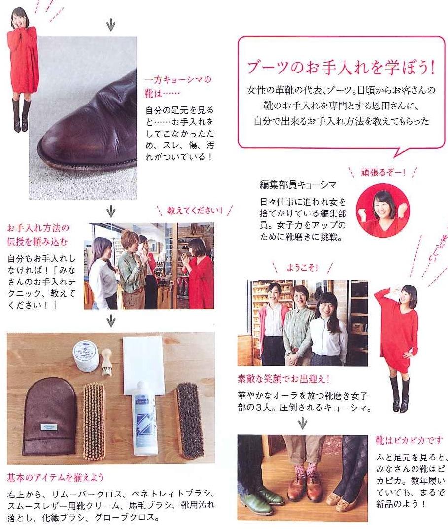 日本の革に靴磨き女子部2