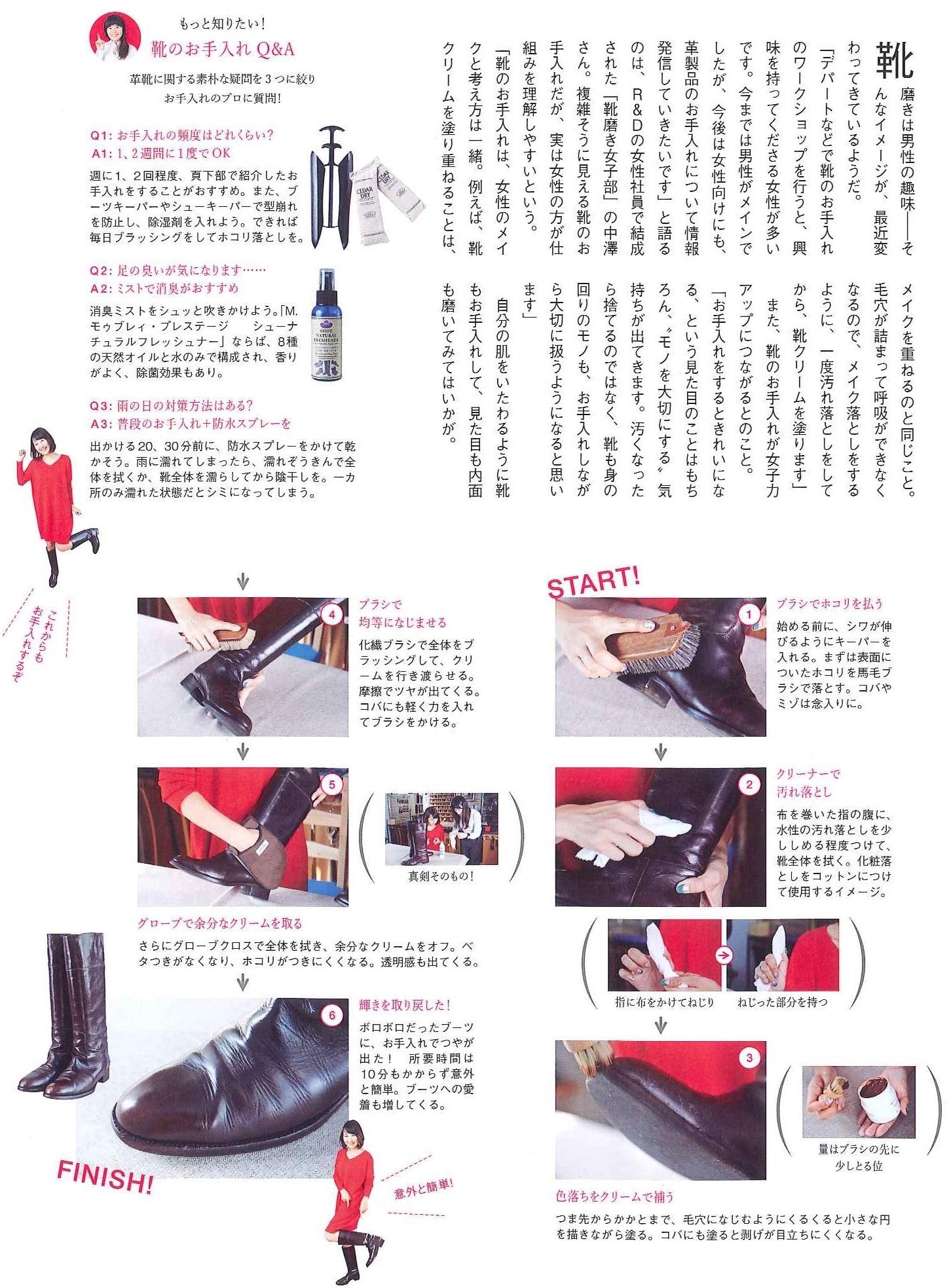日本の革に靴磨き女子部3
